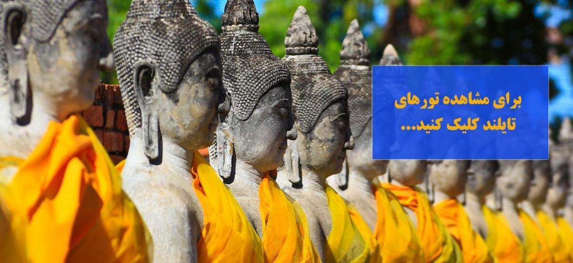 سفرنامه تایلند ، بهشت روی زمین