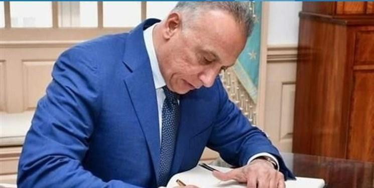 عراق ، گزارش روزنامه عربی لندنی از 10 چالش اصلی مصطفی الکاظمی
