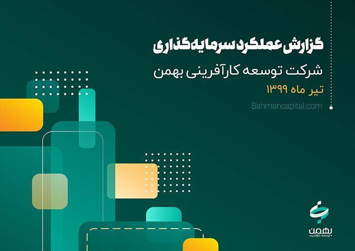 گزارش عملکرد سرمایه گذاری شرکت توسعه کارآفرینی بهمن