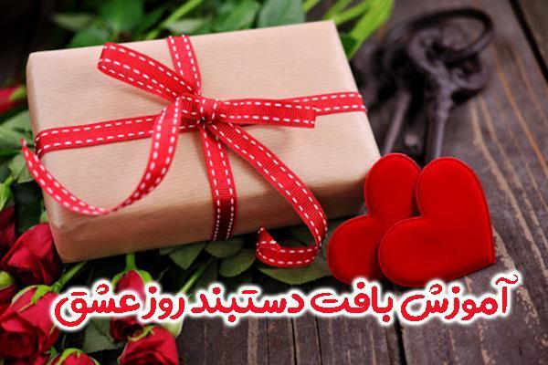 آموزش بافت دستبند روز عشق (دستبند دوستی روز عشق)