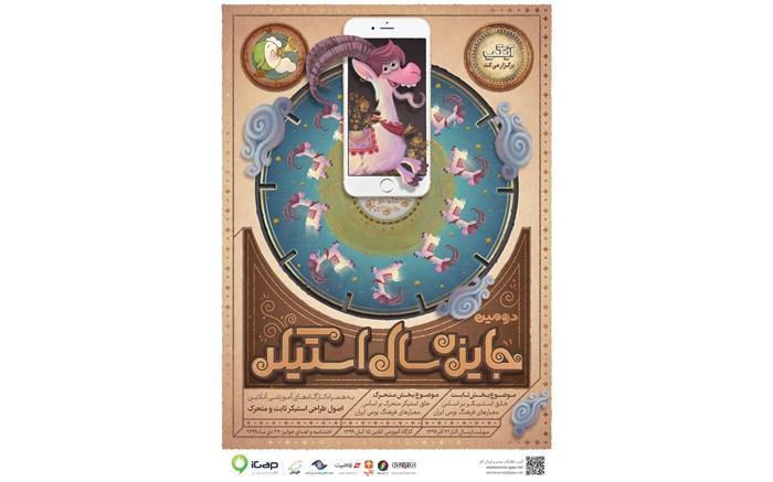 پوستر دومین جایزه سال استیکر رونمایی شد
