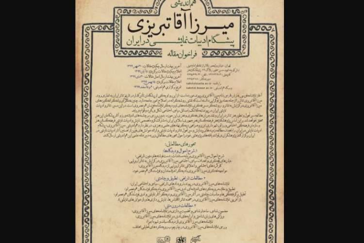 مهلت ارسال اثر به هم اندیشی میرزا آقا تبریزی؛ پیشگام ادبیات نمایشی در ایران تمدید شد