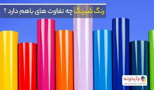 بزرگترین فروشگاه خرید برچسب شبرنگ و روزرنگ در ایران کجاست ؟