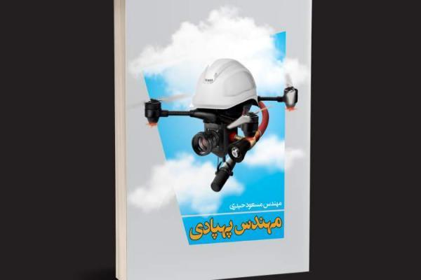 چاپ کتابی درباره کاربرد پهپاد در نظام مهندسی به قلم پژوهشگر ایرانی