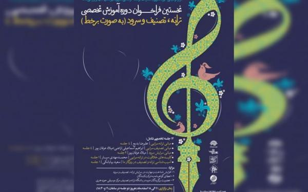 برپایی دوره آموزشی برخط تخصصی ترانه، تصنیف و سرود از سوی حوزه هنری