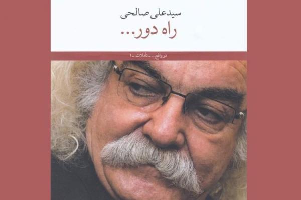 زندگی نامه سیدعلی صالحی به چاپ سوم رسید