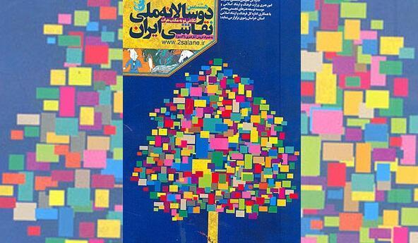 معارفه هیات انتخاب و داوری دوسالانه ملی نقاشی ایران