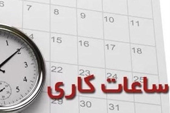 ساعت کاری نو ادارات تهران؛ از 6:30 تا 13:30، ادارات در روزهای پنجشنبه تعطیل است